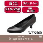 wacoal/ワコール success walk/サクセスウォーク WFN560 ビジネスパンプス ラウンド・トゥタイプ ヒール5cm 足囲D-3E