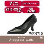 wacoal/ワコール success walk/サクセスウォーク WFN710 ビジネスパンプス ポインテッド・トゥタイプ ヒール7cm 足囲D-3E