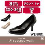 ショッピングワコール wacoal/ワコール success walk/サクセスウォーク WIN081 ビジネスパンプス ラウンド・トゥ エナメル ヒール8cm 足囲E