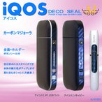 アイコス デコレーション シール 新型対応   全面 ホルダー Ange Japan for iQOS AJ-01003 カーボンマジョーラ