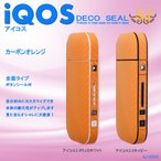 ショッピングアイコス シール アイコス シール AngeJapan 全面タイプ 新旧対応 ケース IQOS スキン カバー ブランド アンジュ AJ-02001 カーボンオレンジ