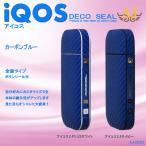ショッピングアイコス シール アイコス シール AngeJapan 全面タイプ 新旧対応 ケース IQOS スキン カバー ブランド アンジュ AJ-02002 カーボンブルー