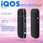 ショッピングアイコス シール アイコス シール AngeJapan 全面タイプ 新旧対応 ケース IQOS スキン カバー ブランド アンジュ AJ-02006 カーボンブラック