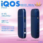 ショッピングアイコス シール アイコス シール AngeJapan 全面タイプ 新旧対応 ケース IQOS スキン カバー ブランド アンジュ AJ-02015 カーボンメタリックブルー