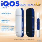 アイコス シール AngeJapan 側面+ホルダー 新旧対応 ケース IQOS スキン カバー ブランド アンジュ AJ-03002 カーボンブルー