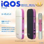 アイコス シール AngeJapan 側面+ホルダー 新旧対応 ケース IQOS スキン カバー ブランド アンジュ AJ-03006 カーボンピンク