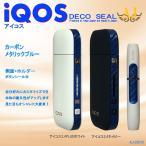 ショッピングアイコス シール アイコス シール AngeJapan 側面+ホルダー 新旧対応 ケース IQOS スキン カバー ブランド アンジュ AJ-03010 カーボンメタリックブルー