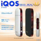 ショッピングアイコス シール アイコス シール AngeJapan 側面+ホルダー 新旧対応 ケース IQOS スキン カバー ブランド アンジュ AJ-03017 クロムメッキレッド