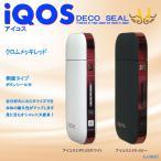 アイコス シール AngeJapan 側面タイプ 新旧対応 ケース IQOS スキン カバー ブランド アンジュ AJ-04007 クロムメッキレッド