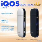 アイコス シール AngeJapan 側面タイプ 新旧対応 ケース IQOS スキン カバー ブランド アンジュ AJ-04008 クロムメッキブルー