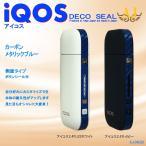 ショッピングアイコス シール アイコス シール AngeJapan 側面タイプ 新旧対応 ケース IQOS スキン カバー ブランド アンジュ AJ-04020 カーボンメタリックブルー