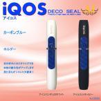 アイコス シール AngeJapan ホルダー 新旧対応 ケース IQOS スキン カバー ブランド アンジュ AJ-05002 カーボンブルー