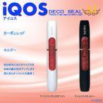 アイコス シール AngeJapan ホルダー 新旧対応 ケース IQOS スキン カバー ブランド アンジュ AJ-05003 カーボンレッド