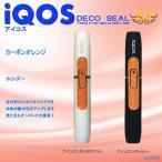 アイコス シール AngeJapan ホルダー 新旧対応 ケース IQOS スキン カバー ブランド アンジュ AJ-05007 カーボンオレンジ