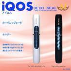 アイコス シール AngeJapan ホルダー 新旧対応 ケース IQOS スキン カバー ブランド アンジュ AJ-05008 カーボンマジョーラ