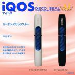 ショッピングアイコス シール アイコス シール AngeJapan ホルダー 新旧対応 ケース IQOS スキン カバー ブランド アンジュ AJ-05010 カーボンメタリックブルー