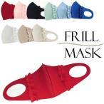 フリルマスク 洗えるマスク 繰り返し使える おしゃれマスク 可愛いマスク 感染対策 ウイルス対策  飛沫防止 立体設計 耳が痛くなりにくい