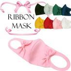 リボンマスク 洗えるマスク 繰り返し使える おしゃれマスク 可愛いマスク 大人用 感染対策 ウイルス対策  飛沫防止 立体設計 耳が痛くなりにくい