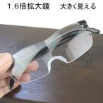 メガネ型 拡大鏡 拡大ルーペ 眼鏡型 拡大メガネ 1.6倍 ノンフレームめがね 大きく見える 虫眼鏡