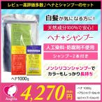 白髪染め ヘナ(天然染料100%) 1kg+シャンプー2本セット 癒本舗