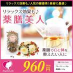 中国茶 薬膳美人 やくぜんびじん 40g