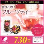 中国茶 フルーツティー 40g