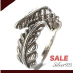 ショッピング指輪 指輪 メンズリング フェザーいぶし 天使の羽 翼 シルバー925 サイズフリー 送料無料 アレルギーフリー ホワイトデー