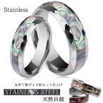 指輪 メンズ レディース リング ステンレス シエル 虹色貝殻 センターライン 送料無料