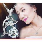 ショッピングネックレス ネックレス レディース イルカ czダイヤモンド ハワイアン シルバー925 送料無料 アレルギーフリー