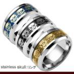 ショッピング指輪 指輪 メンズ レディース リング 316Lステンレス スカル ドクロ skullセンターライン 送料無料