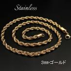 ネックレス メンズ 品質保証 金色 ゴールド ロープス