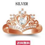 指輪 レディース 王冠クラウンリング プリンセス 王妃 czダイヤモンド ピンクゴールド18KGP シルバー925 送料無料