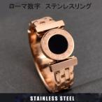 指輪 316L ステンレス ローマ数字 オニキス ピンクゴールド18KGPレディース メンズ 送料無料 アレルギー