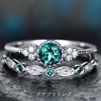 指輪 レディース エメラルドカラー緑色czダイヤモンド 2本組重ね付けリング プチプラ 女性 送料無料