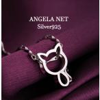 ショッピングネックレス ネックレス レディース シルバー925銀 送料無料  猫モチーフ 925刻印入り スターリングチェーン45cm
