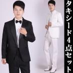 大人 タキシード スーツ フォーマル  結婚式 パーティ用  演奏会 発表会 ダンスウェア ダンス衣装 セットアップ ステージ衣装