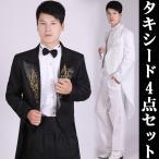 タキシード フォーマル スーツ タキシード 白  結婚式 発表会 ウエディング  ダンス衣装 セットアップ  メンズ  ダンスウェア ステージ衣装