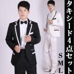 大人 メンズ  タキシード フォーマル スーツ 白 ダンス衣装 ダンススーツ タキシード スーツ 結婚式 ウェディング ダンス衣装 セットアップ 演奏会 発表会
