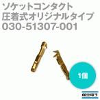 日本航空電子  PSシリーズ(圧着式オリジナルタイプ)  ソケットコンタクト (1本単位) 030-51307-001ディスクリートワイヤ用 NN