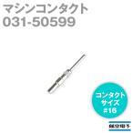 日本航空電子 JA*Mシリーズ マシンコンタクト(ピン) 031-50599 NN