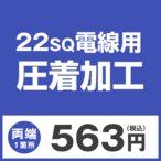 22sqケーブル用 圧着端子取付け加工製作 ケーブルと同時にご購入ください
