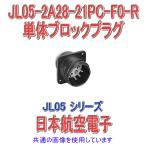 日本航空電子  JL05シリーズ 単体ブロックプラグ JL05-2A28-21PC-F0-R(嵌合時防水型) NN