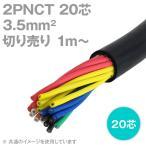 太陽ケーブルテック(太陽・富士) 2PNCT 3.5sq 20芯 600V耐圧 クロロプレンゴムキャブタイヤケーブル (3.5mm 20c) (切り売り 1m〜) SD
