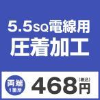 5.5sqケーブル用 圧着端子取付け加工製作 ケーブルと同時にご購入ください