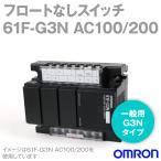 オムロン(OMRON) 61F-G3N AC100/200V フロートなしスイッチ (コンパクトタイプ) (一般用) (G3タイプ) NN