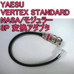 YAESU/VERTEX STANDARD 無線機用マイクコネクタアダプタ 8Pモジュラー / NASA4P ヤエス(スタンダード) AS