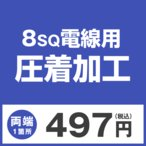 8sqケーブル用 圧着端子取付け加工製作 ケーブルと同時にご購入ください