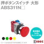 IDEC (アイデック/和泉電機) ABS311N(B G R Y) TWS シリーズ 押ボタンスイッチ (大形)(黒・緑・赤・黄) NN