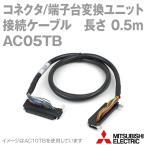 三菱電機 AC05TB コネクタ端子台変換ユニット用ケーブル 0.5m NN