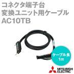 三菱電機 AC10TB コネクタ端子台変換ユニット用ケーブル 1m NN